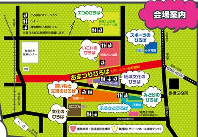 2017板橋区民まつり広報.jpg