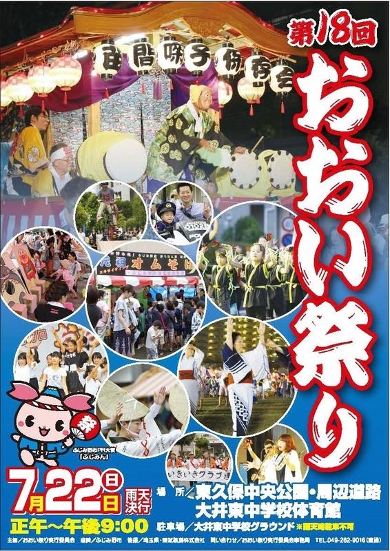 2018おおい祭りポスター.jpg