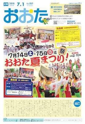 2018おおた夏まつり広報.jpg