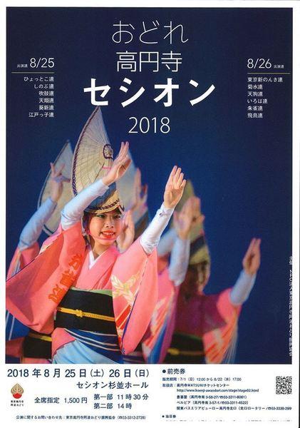 2018おどれ高円寺セシオンポスター.jpg