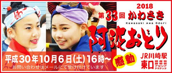 2018かわさきタイトル画像.jpg