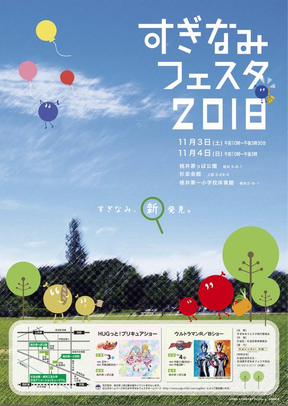 2018すぎなみフェスタポスター.jpg