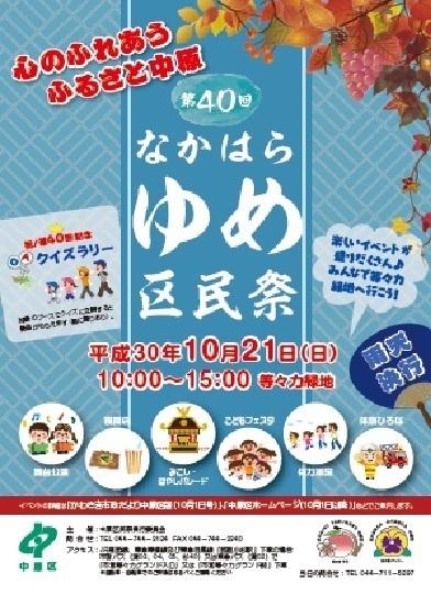 2018なかはら夢区民祭ポスター.jpg