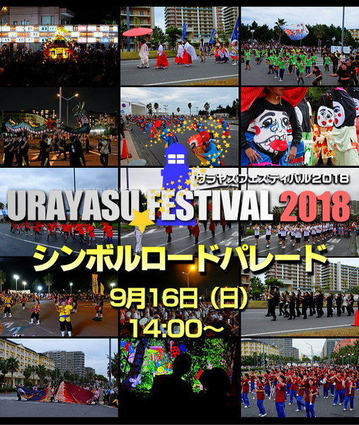 2018ウラヤスフェスティバルパレードポスター.jpg