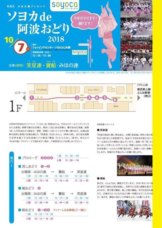 2018ソヨカプログラム.jpg
