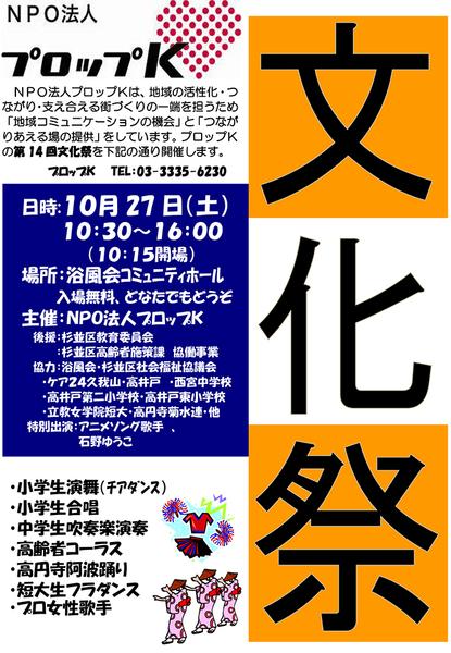 2018プロップK文化祭ポスター.jpg