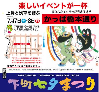 2018下町七夕まつりチラシ表.jpg