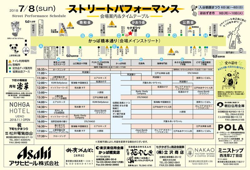 2018下町七夕まつりプログラム.jpg