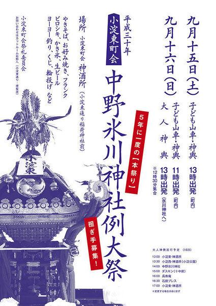 2018中野氷川神社例大祭ポスター.jpg
