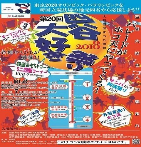 2018四谷大好き祭りポスター.jpg
