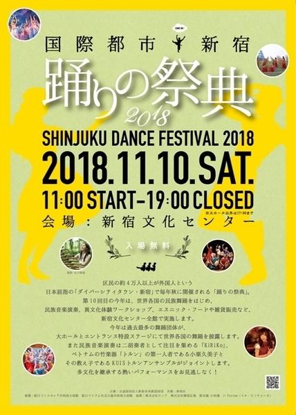 2018国際都市新宿・踊りの祭典ポスター.jpg