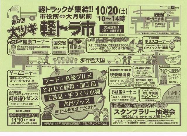 2018大ツキ軽トラ市チラシ.jpg