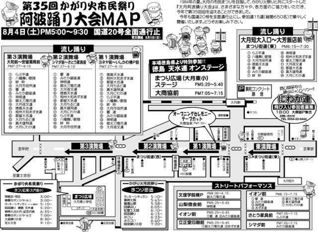 2018大月阿波おどり運行表.jpg