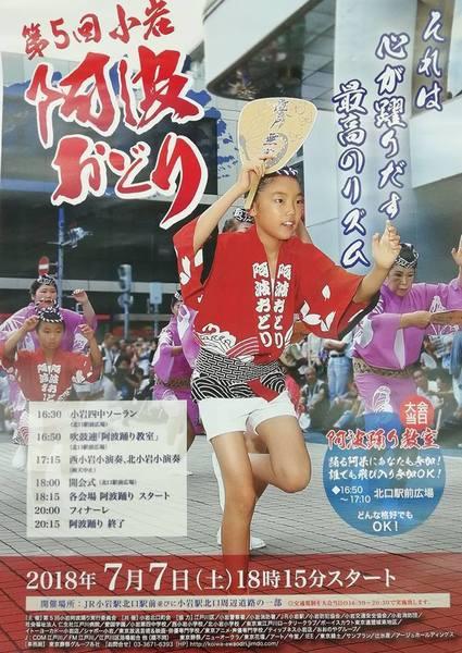 2018小岩阿波おどりポスター.jpg