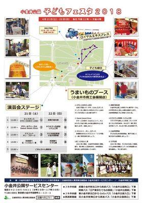 2018小金井公園子どもフェスタチラシ裏.jpg