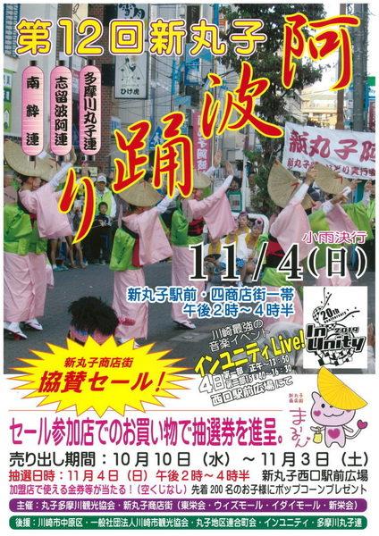 2018新丸子阿波踊りポスター.jpg