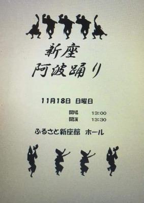 2018新座阿波踊りプログラム表紙.jpg
