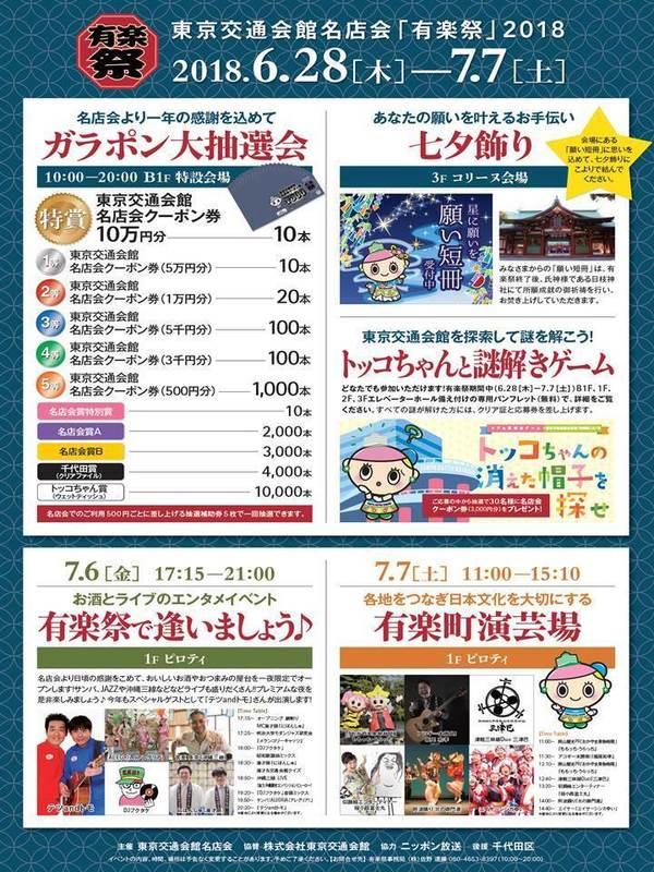 2018有楽祭チラシ.jpg