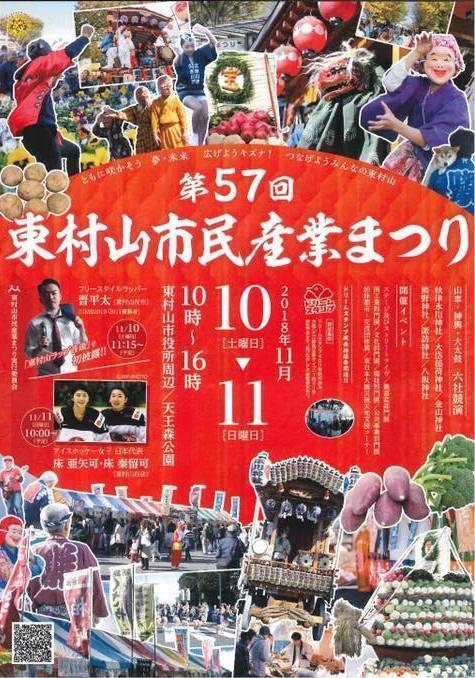 2018東村山市民産業まつりポスター.jpg