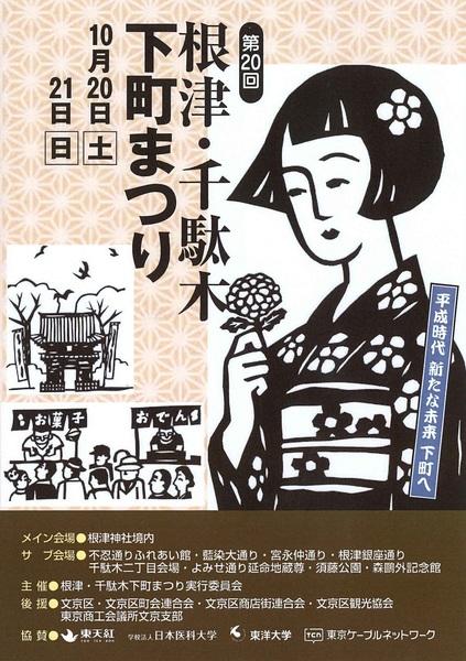 2018根津・千駄木下町まつりポスター.jpg