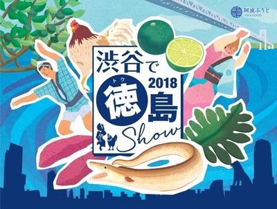 2018渋谷で徳島SHOWイメージ.jpg