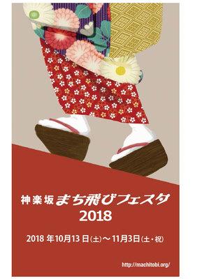2018神楽坂まち飛びフェスタパンフ表紙.jpg
