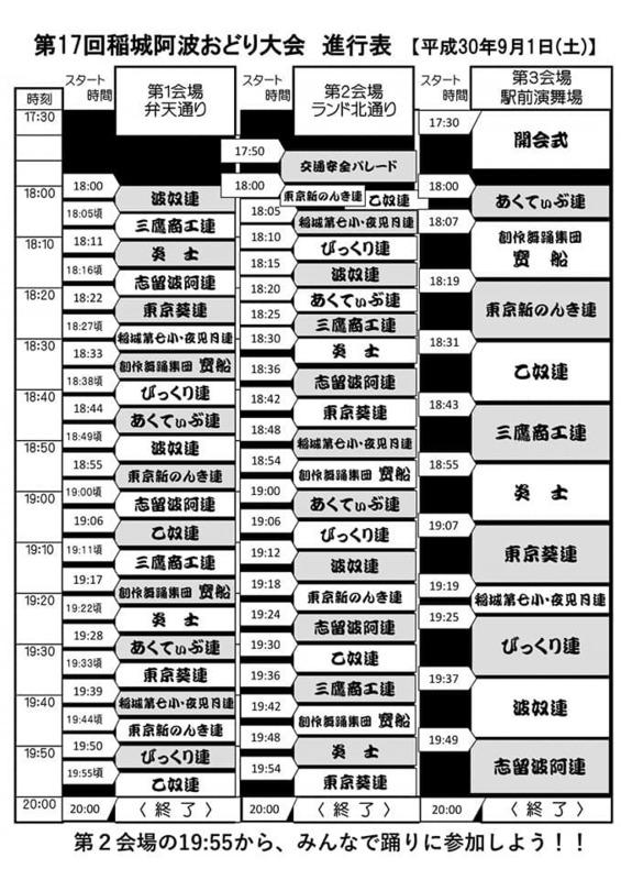 2018稲城阿波おどり進行表.jpg