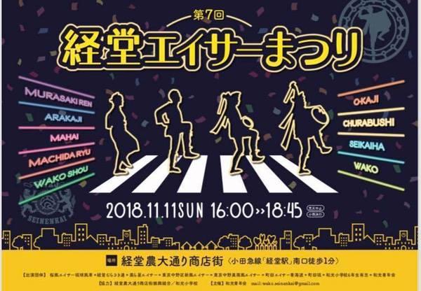 2018経堂エイサーまつりちらし表.jpg