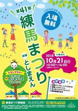 2018練馬まつりポスター.jpg