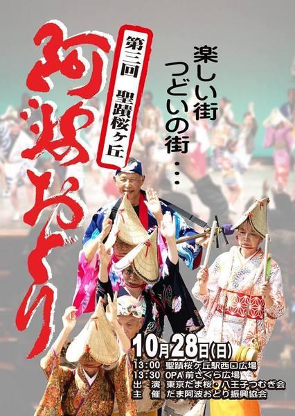 2018聖蹟桜ヶ丘阿波おどりポスター1.jpg