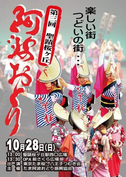 2018聖蹟桜ヶ丘阿波おどりポスター2.jpg