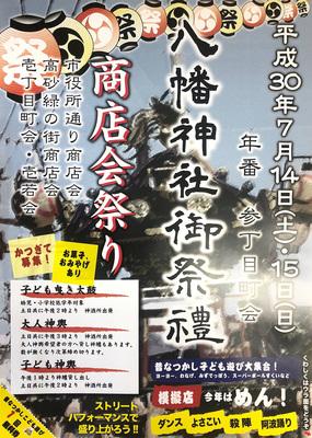 2018草加八幡神社御祭禮チラシ.jpg