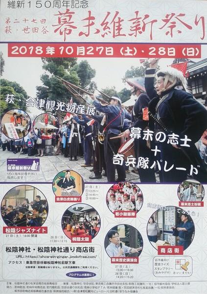2018萩・世田谷幕末維新祭りポスター.jpg