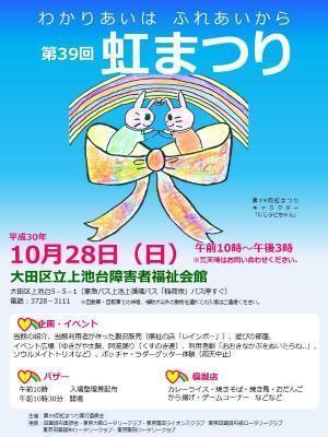 2018虹まつりポスター.JPG