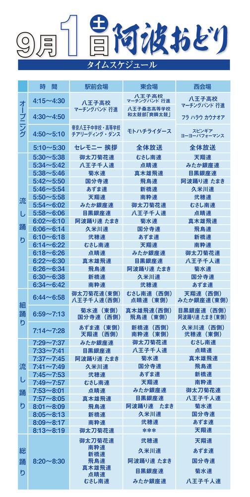 2018西八夏まつりタイムテーブル.jpg