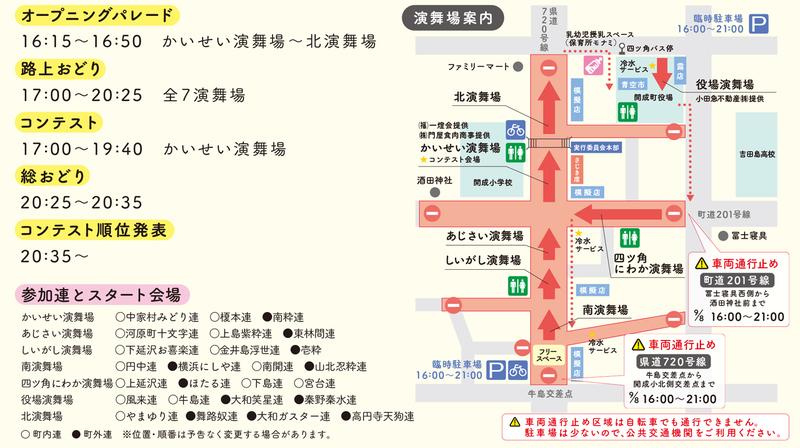 2018開成阿波おどりパンフ.jpg