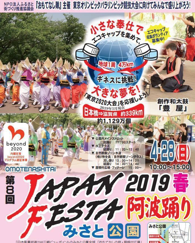 2019 JAPAN FESTA ポスター.jpg