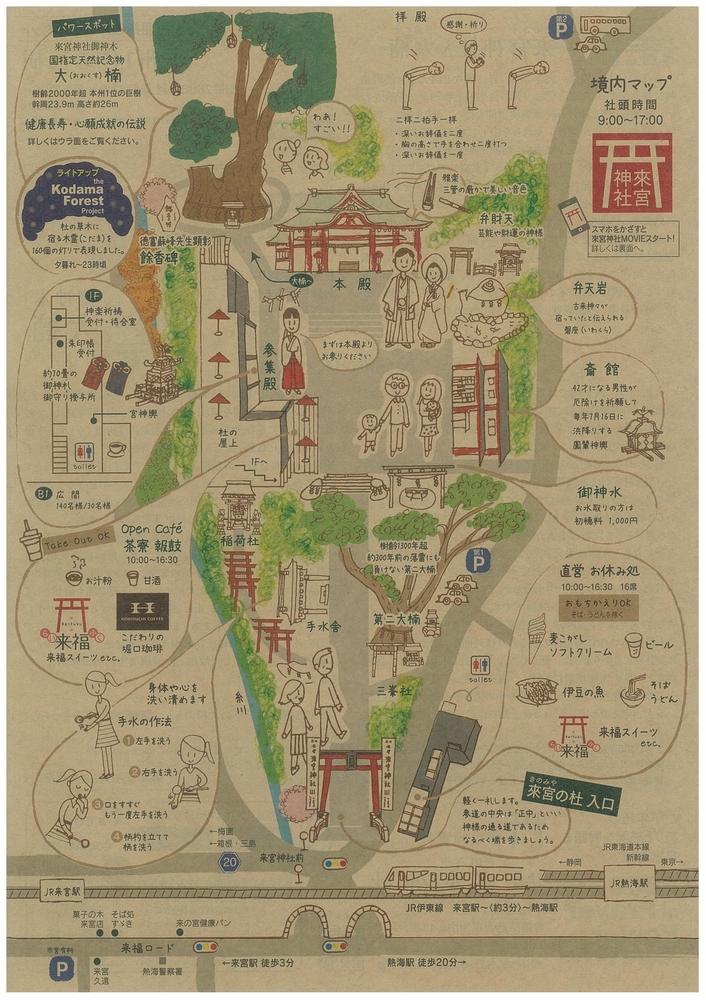 2019あたみ桜木宮神社イラストマップ.jpg