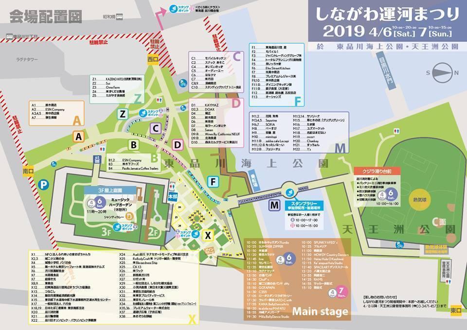 2019しながわ運河まつり会場マップ.jpg