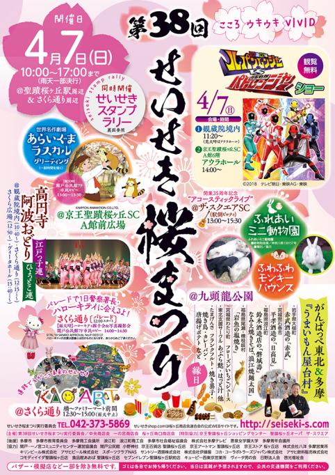2019せいせき桜まつりチラシ表.png_large