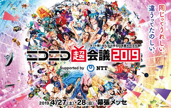2019ニコニコ超会議ポスター.jpg