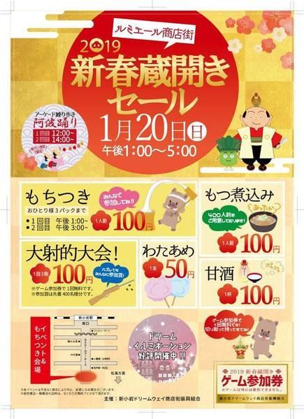 2019ルミエール商店街新春蔵開きセールチラシ.jpg
