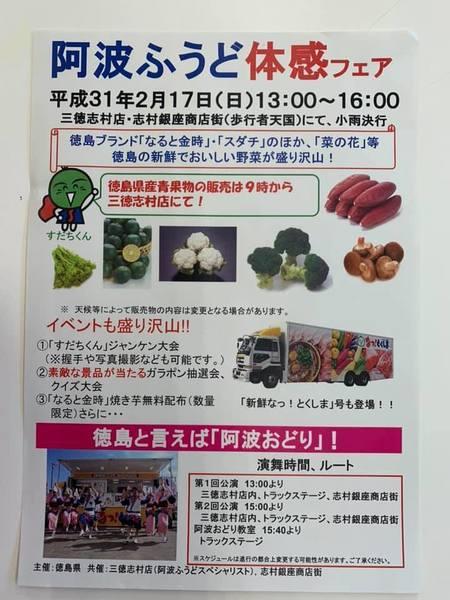 2019三徳志村店阿波ふうどフェアちらし.jpg