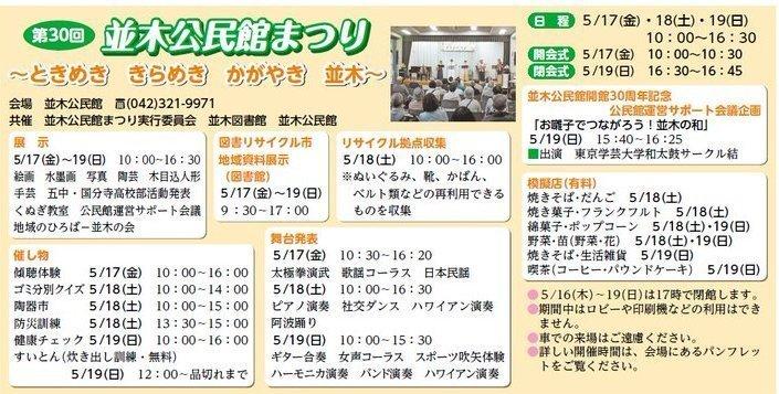 2019並木公民館まつり市報.jpg