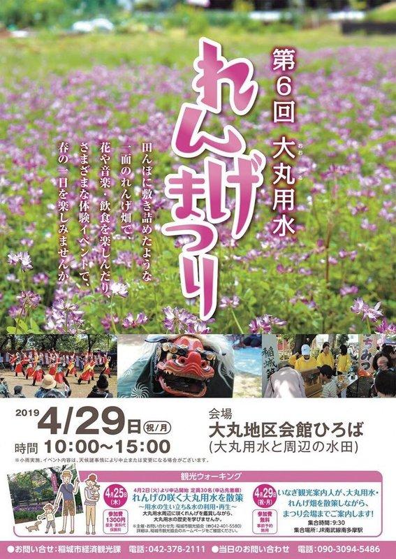 2019大丸用水れんげまつりポスター.jpg