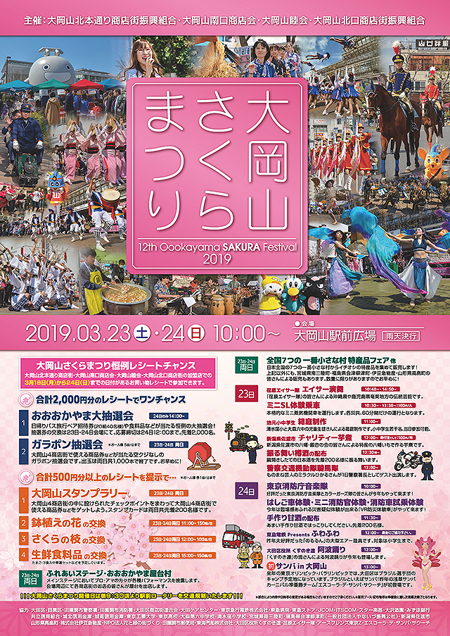 2019大岡山さくらまつりポスター.jpg