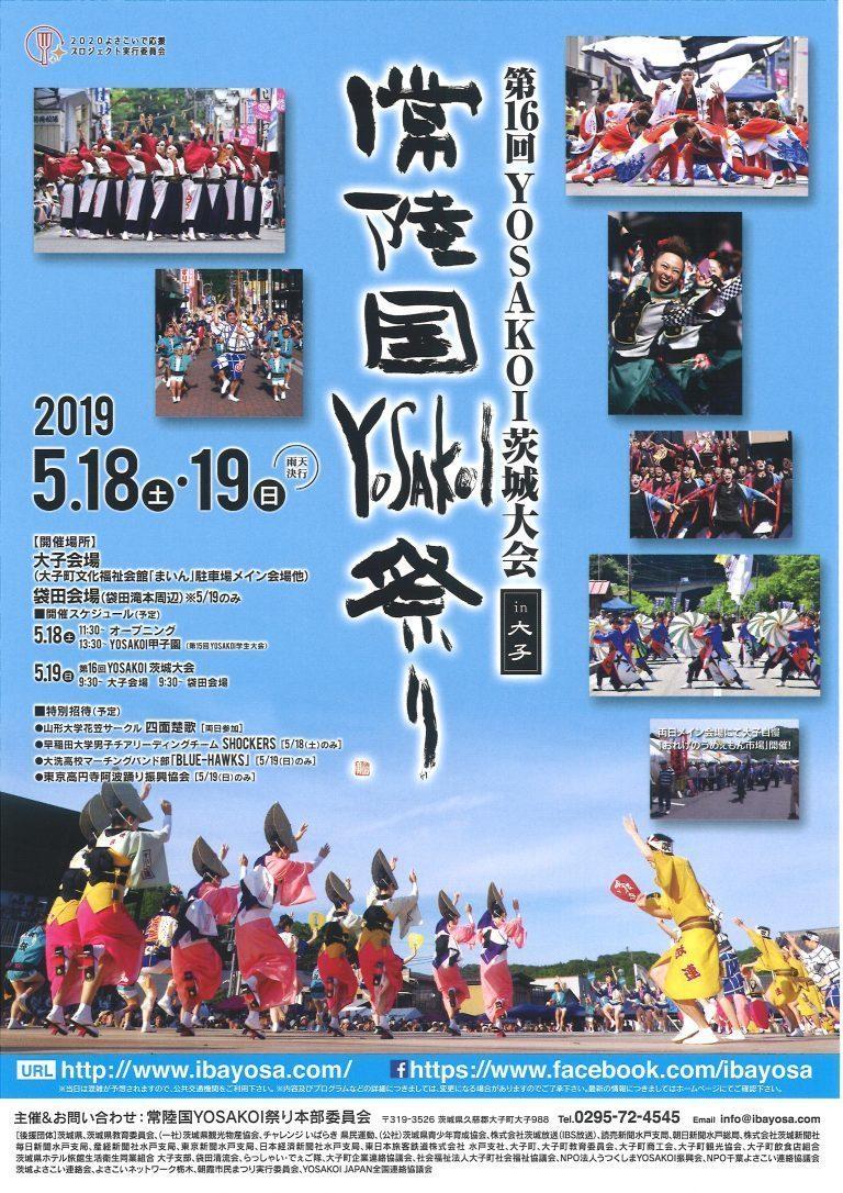 2019常盤国YOSAKOIポスター.jpg