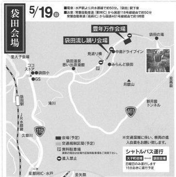 2019常盤国YOSAKOI袋田会場図.jpg