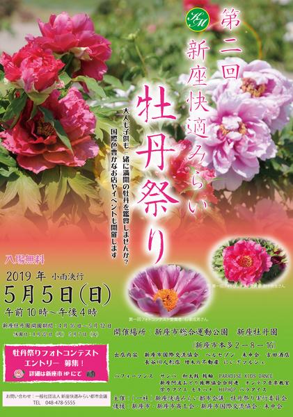 2019新座快適みらい牡丹祭りチラシ.jpg