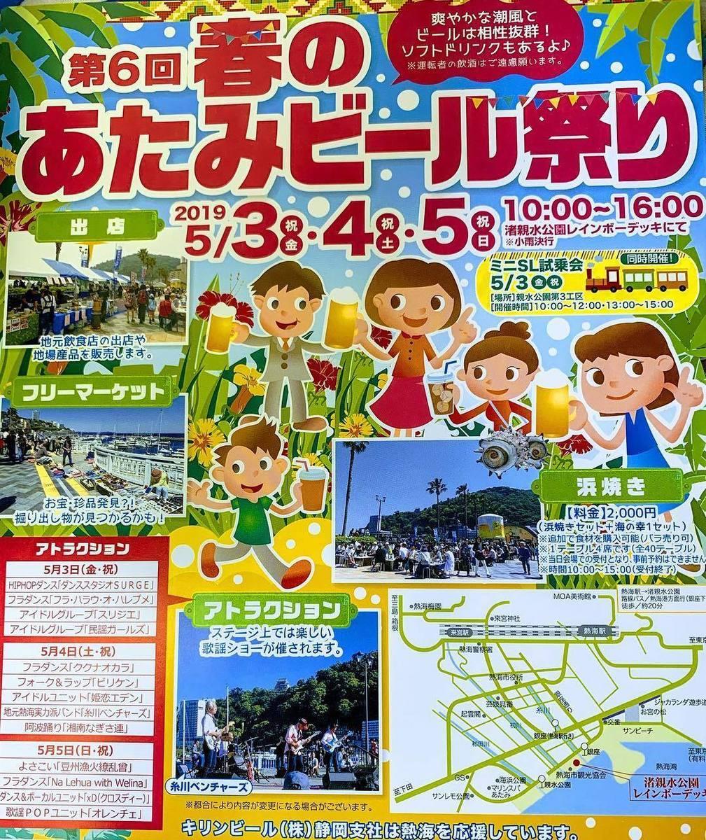 2019春のあたみビール祭りポスター.jpg